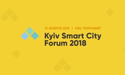 Запоріжців запрошують наKyivSmartCityForum2018
