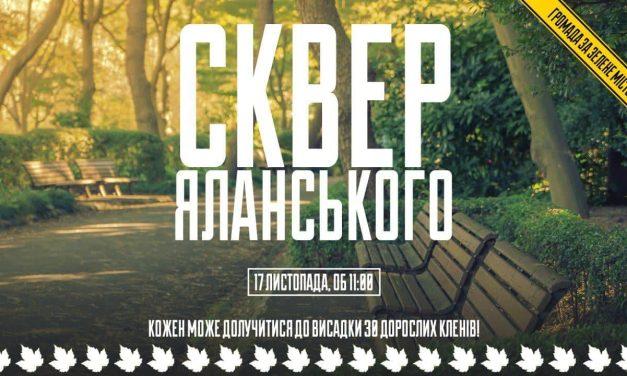 Запоріжці зберуться, щоб посадити дерева у парку Яланського, долучайтеся