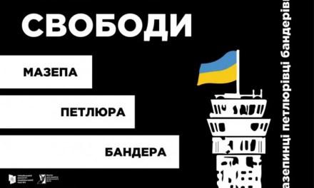 Фактор свободи: мешканці Запоріжжя знайомляться з борцями за Україну