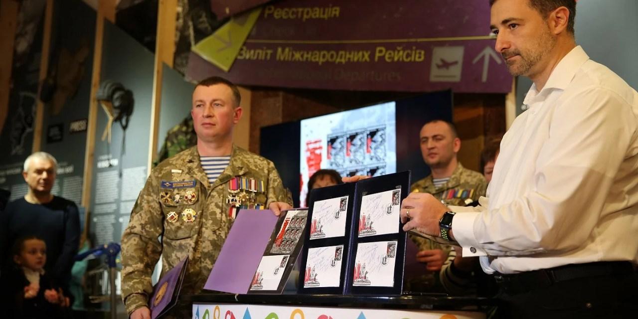 З'явилися поштові марки присвячені українським кіборгам