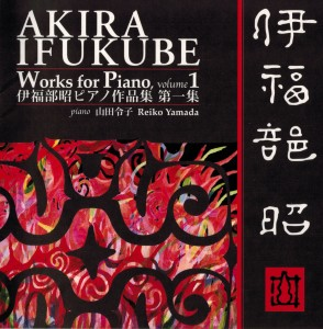 Akira Ifukube works for piano vol.1