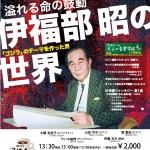 「伊福部昭の世界」スイーツタイムコンサート 2017年7月14日
