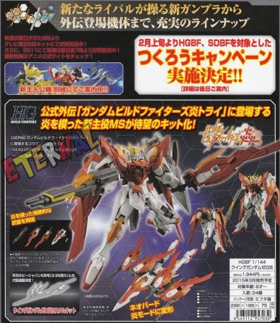 wing zero honoo