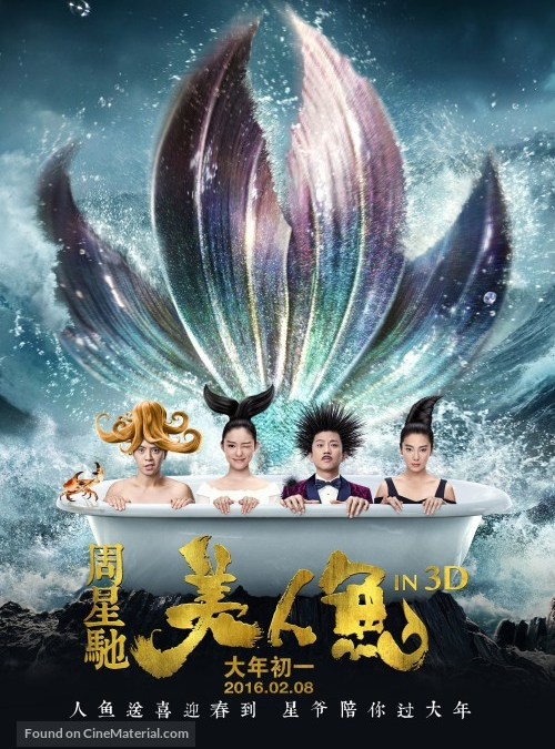 "Going baths*t crazy over Stephen Chow's ""The Mermaid"""