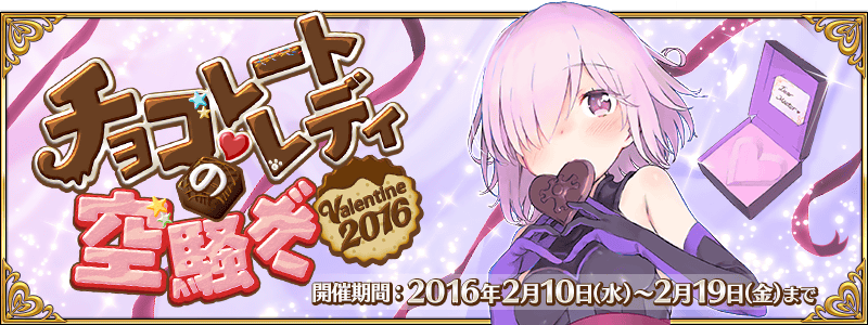 Some events from Fate/Grand Order
