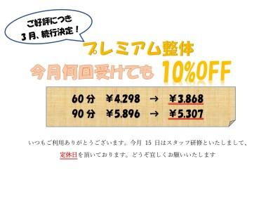 プレミアム継続_pages-to-jpg-0001