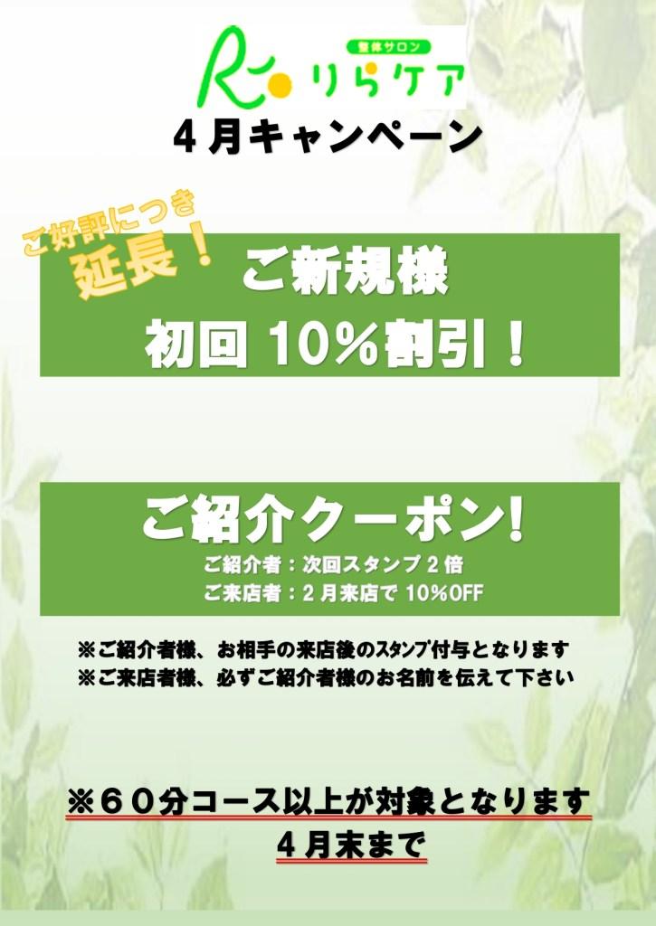 4月その他HP_page-0001