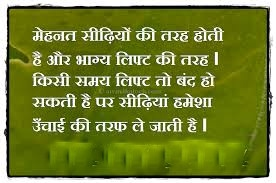 hindi new year quotes