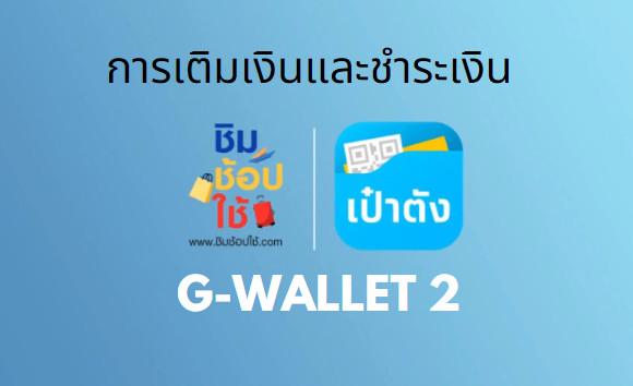 ขั้นตอนการเติมเงินผ่าน G-Wallet 2 รอลุ้นชิมช้อปใช้เฟส 2