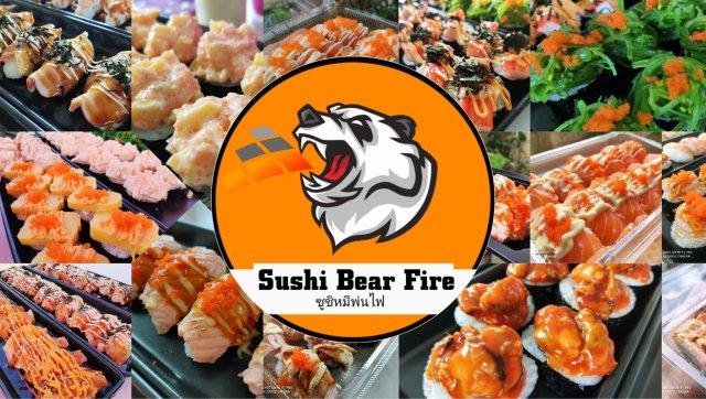 Sushu Bear Fire หมีพ่นไฟ