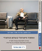 """המנהל הישראלי בעולם הגלובלי- מדריך לנסיעות עבודה לחו""""ל והבדלים בתרבות העבודה בין מדינות"""