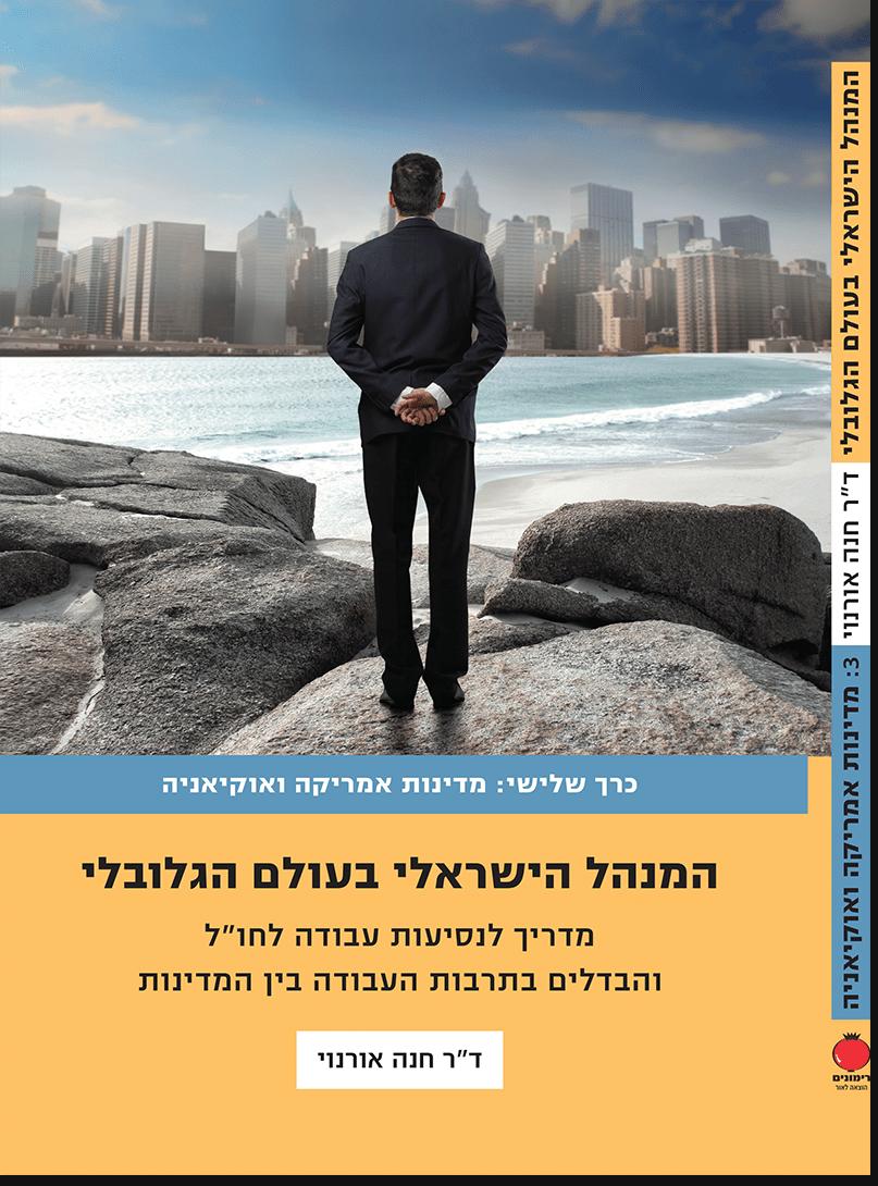 המנהל הישראלי בעולם הגלובלי: כרך שלישי