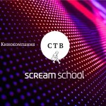 Кинокомпания СТВ стала ментором Scream School