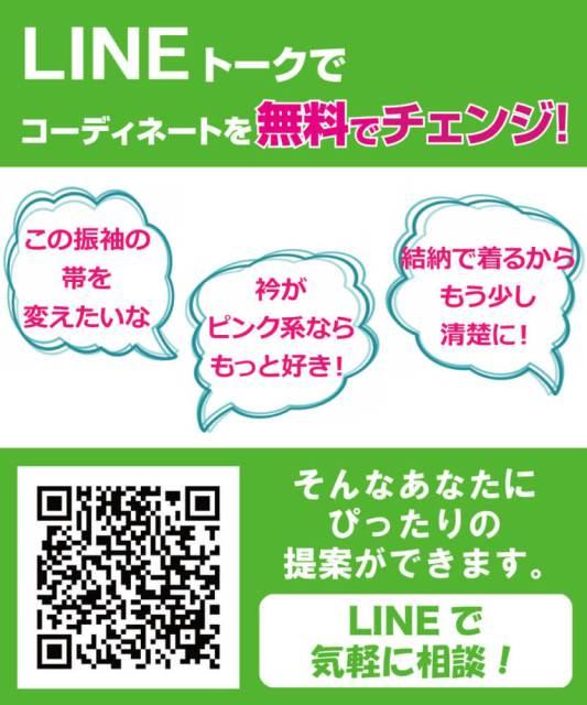 LINEトークでコーディネートを無料でチェンジ!