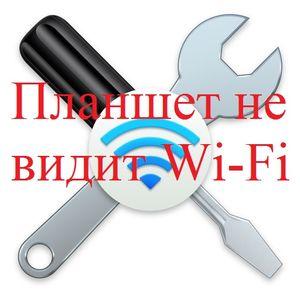 планшет не видит Wi-Fi