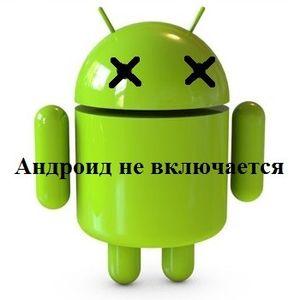 андроид не включается