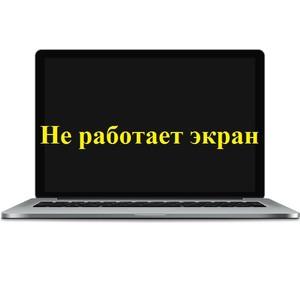 не включается экран ноутбука