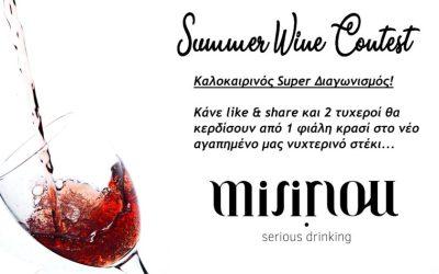Super Διαγωνισμός! Κερδίστε 1 μπουκάλι κρασί στο νέο στέκι της Θεσσαλονίκης, Misirlou!