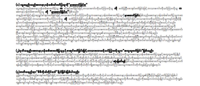Repeat Read Aloud Burmese Manu