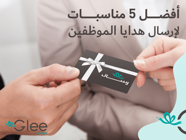 best occasions to gift employees