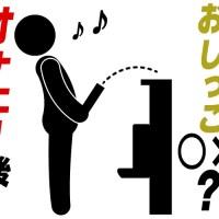 加藤鷹からのアドバイス・「オナニー後のおしっこはやめたほうがいい」は本当か?
