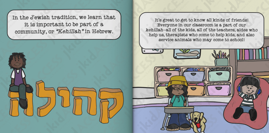 "Two sample pages from the children's book ""In my Kehillah"" with illustrations"
