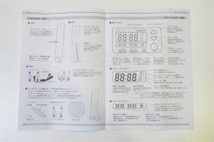 ブライトアップクロックの説明書3