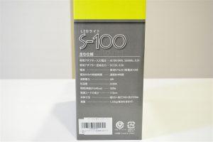 創和LEDデスクライト_パッケージ側面2