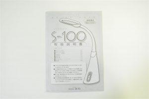 S-100_取扱説明書