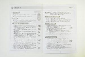 S-100取扱説明書_使用方法