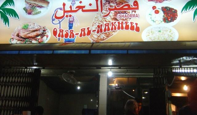 Qasr-Al-Nakheel – The great Arabic Hype