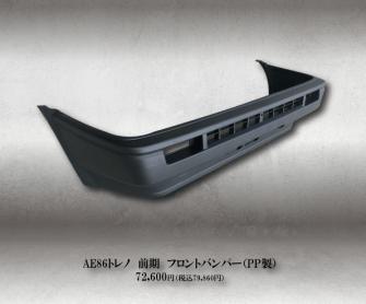 AE86FB2021