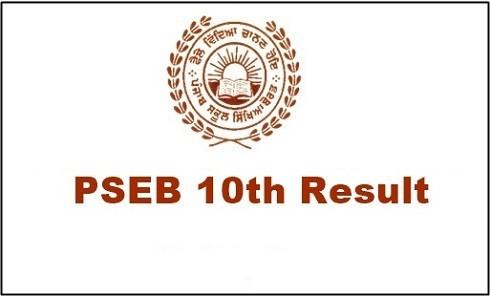 PSEB 10th Result