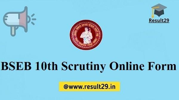 BSEB 10th Scrutiny Online Form