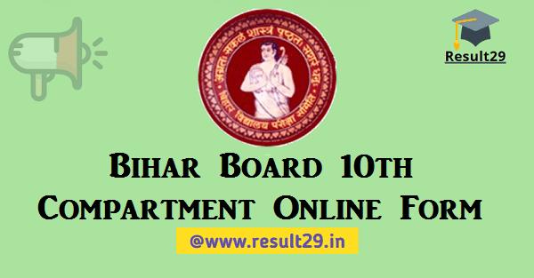 Bihar Board 10th Compartment Online Form