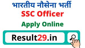 Indian Navy SSC Officer Recruitment