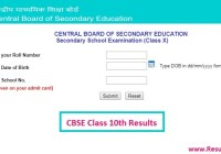 CBSE Class 10th Results 2018