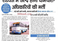 Rajasthan-Roadways-Department-News