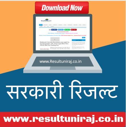 सरकारी रिजल्ट खोलो 2020 से देखे सभी Sarkari Result जो आज के दिन जारी हुए है