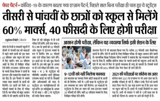 Rajasthan-State-Class-5th-Exam-News