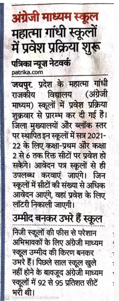 Rajasthan Mahatma Gandhi School Admission Form News