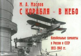 АВИАЦИЯ Маслов МА С корабля в небо Корабельные