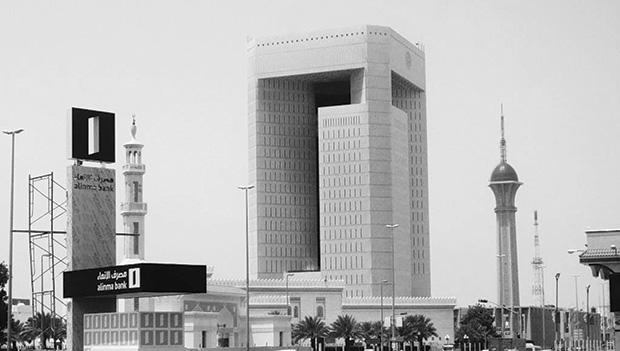 Le Siège de la Banque Islamique de Développement (BID) à Jeddah