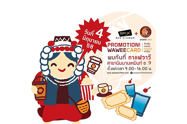 promotion waweecard รับบัตรชมภาพยนตร์จาก SFX Cinema Maya Chiangmai