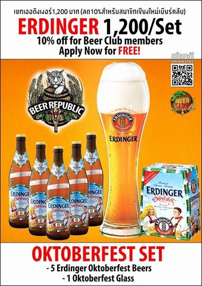 Oktoberfest Set @ Beer Republic
