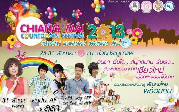 Chiangmai Countdown Festival 2013 งานส่งท้ายปีเก่า ต้อนรับปีใหม่สู่เชียงใหม่ 2013