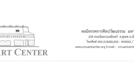 Cmu Art Center นิทรรศการ/กิจกรรม เดือน เมษายน 2556