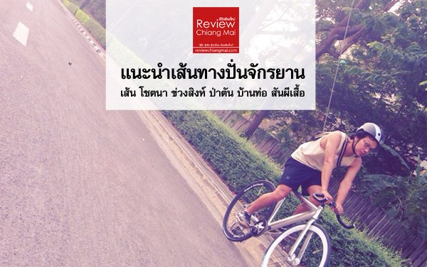 แนะนำเส้นทางปั่นจักรยานเส้น โชตนา ข่วงสิงห์ ป่าตัน บ้านท่อ สันผีเสื้อ
