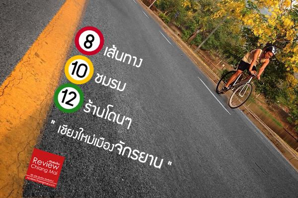 8 เส้นทาง 10 ชมรม 12 ร้านโดนๆ เชียงใหม่เมืองจักรยาน