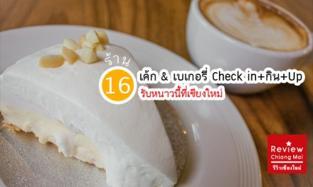 16 ร้านเค้ก & เบเกอรี่ Check in+กิน+Up รับหนาวนี้ที่เชียงใหม่ อัพเดทปี 2014